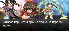 каталог игр- игры про Бакугана на игровом сайте