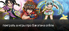 поиграть в игры про Бакугана online
