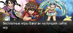бесплатные игры Бакуган на лучшем сайте игр