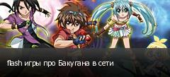 flash игры про Бакугана в сети