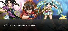 сайт игр- Бакуган у нас