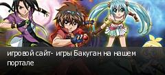 игровой сайт- игры Бакуган на нашем портале