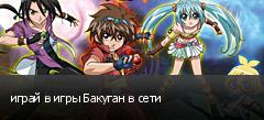 играй в игры Бакуган в сети