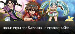 новые игры про Бакугана на игровом сайте