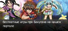 бесплатные игры про Бакугана на нашем портале