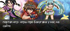 портал игр- игры про Бакугана у нас на сайте