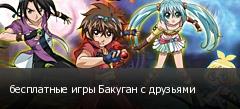 бесплатные игры Бакуган с друзьями