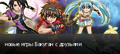 новые игры Бакуган с друзьями