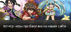 топ игр- игры про Бакугана на нашем сайте