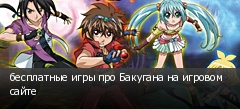 бесплатные игры про Бакугана на игровом сайте