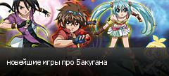 новейшие игры про Бакугана