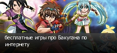 бесплатные игры про Бакугана по интернету