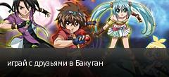 играй с друзьями в Бакуган