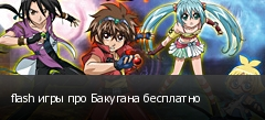 flash игры про Бакугана бесплатно