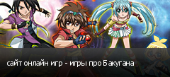 сайт онлайн игр - игры про Бакугана