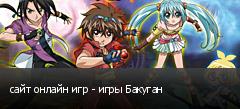 сайт онлайн игр - игры Бакуган