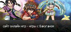 сайт онлайн игр - игры с Бакуганом