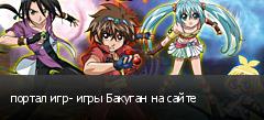 портал игр- игры Бакуган на сайте