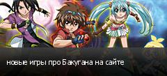 новые игры про Бакугана на сайте