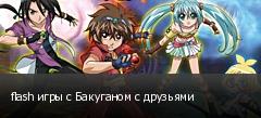 flash игры с Бакуганом с друзьями