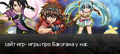 сайт игр- игры про Бакугана у нас