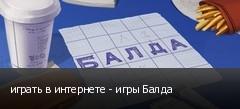 играть в интернете - игры Балда