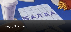 Балда , 3d игры