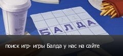 поиск игр- игры Балда у нас на сайте