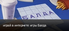 играй в интернете игры Балда