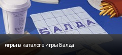 игры в каталоге игры Балда