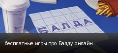 бесплатные игры про Балду онлайн
