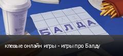 клевые онлайн игры - игры про Балду