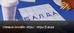 клевые онлайн игры - игры Балда