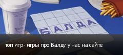 топ игр- игры про Балду у нас на сайте