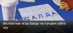 бесплатные игры Балда на лучшем сайте игр