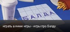играть в мини игры - игры про Балду