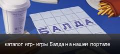 каталог игр- игры Балда на нашем портале