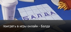поиграть в игры онлайн - Балда