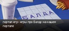 портал игр- игры про Балду на нашем портале