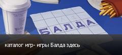 каталог игр- игры Балда здесь