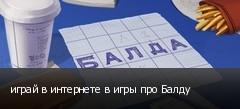играй в интернете в игры про Балду