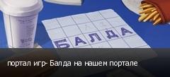 портал игр- Балда на нашем портале