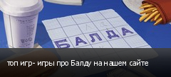 топ игр- игры про Балду на нашем сайте