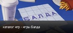 каталог игр - игры Балда