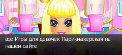 все Игры для девочек Парикмахерская на нашем сайте