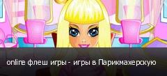 online флеш игры - игры в Парикмахерскую