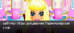 сайт игр- Игры для девочек Парикмахерская у нас