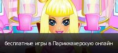 бесплатные игры в Парикмахерскую онлайн