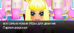 все самые новые Игры для девочек Парикмахерская