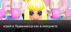 играй в Парикмахерская в интернете